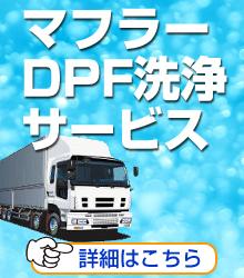 DPFマフラー洗浄